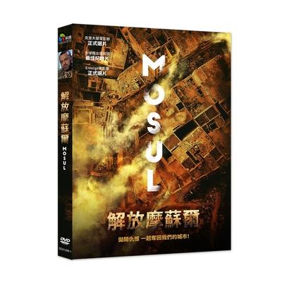 解放摩蘇爾 DVD