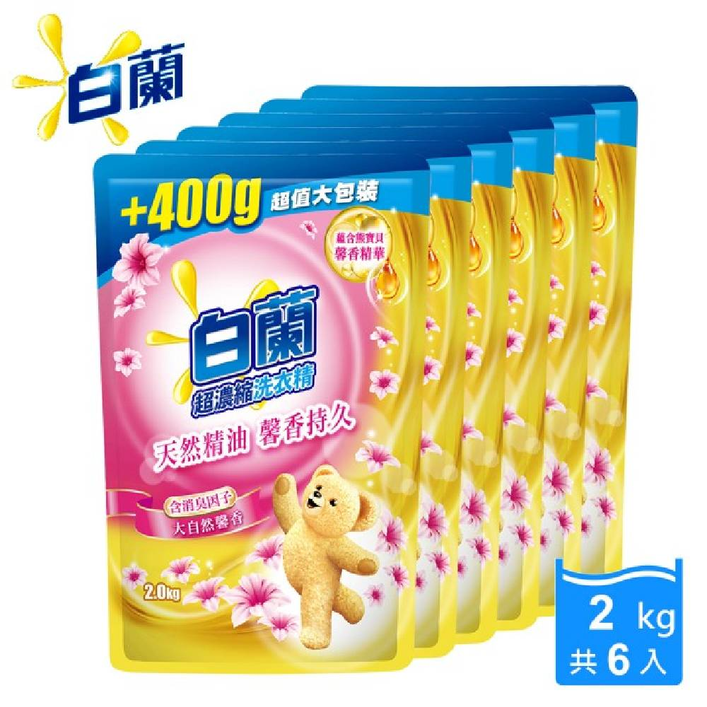 白蘭 含熊寶貝馨香精華洗衣精補充加量包 2KGx6件組_大自然馨香