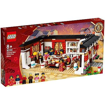 樂高LEGO Chinese Festivals系列  - LT80101 年夜飯