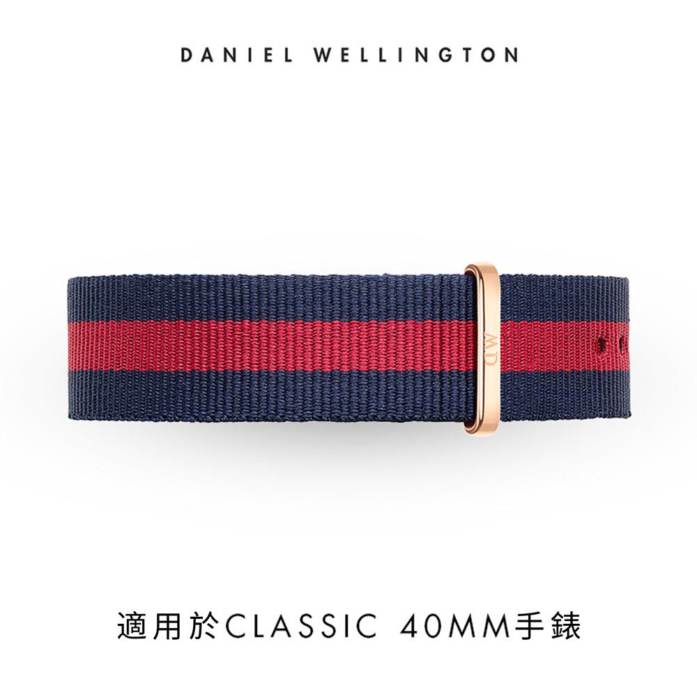 【Daniel Wellington】官方直營 Classic Oxford 20mm藍紅織紋錶帶-玫瑰金 DW錶帶
