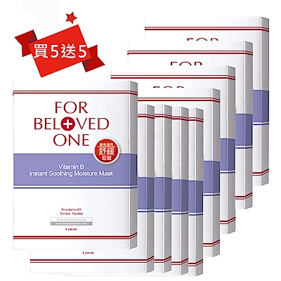 寵愛之名 維B舒緩保濕面膜 4片/盒(買五送五)