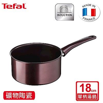 Tefal法國特福 寶石雲母系列18CM紫鑽陶瓷易潔單柄湯鍋(電磁爐適用) (8H)