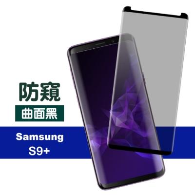 三星 Galaxy S9+ 防窺 高清 曲面黑 防刮 保護貼