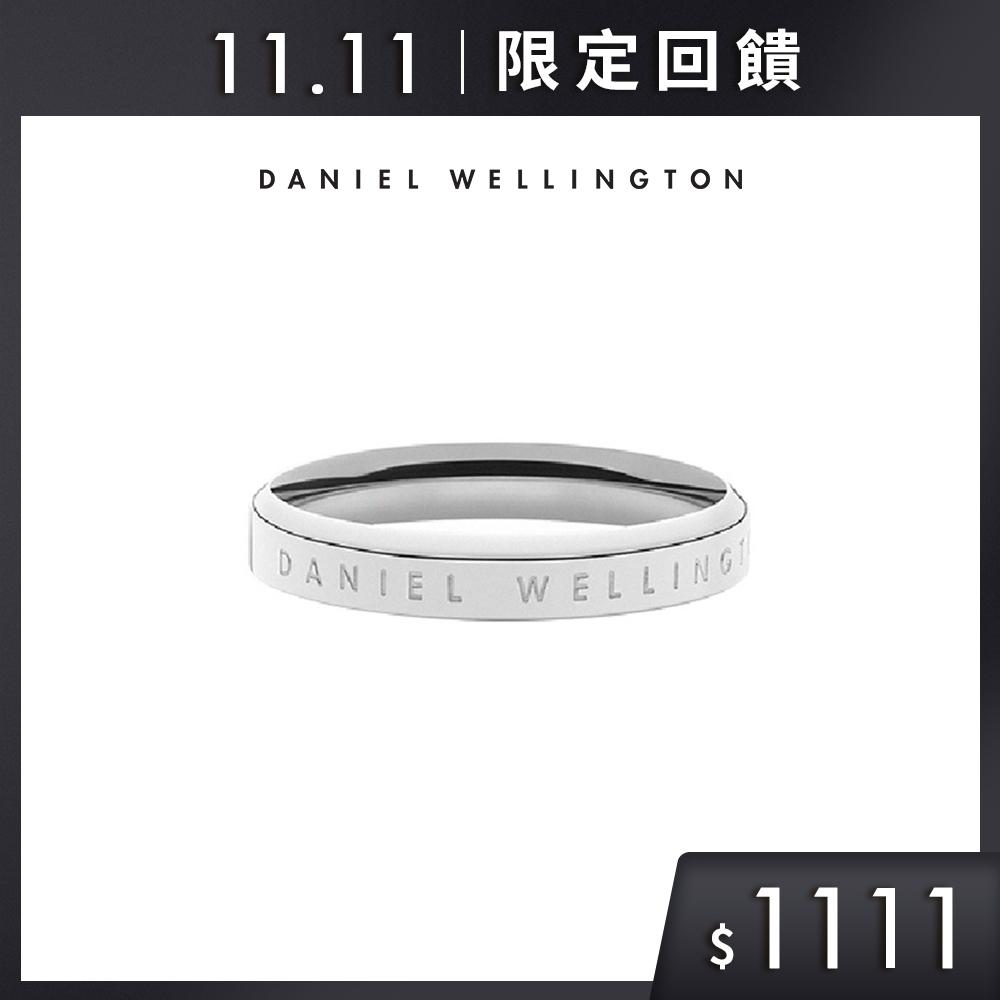 DW 戒指 Classic Ring 經典奢華戒指 簡約銀