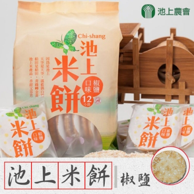 【池上農會】池上米餅-椒鹽口味(150gx20包)x1箱