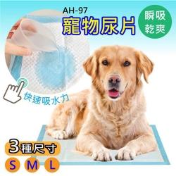 寵物尿墊 犬用尿墊