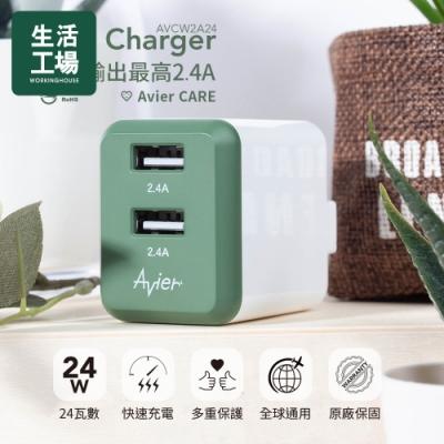 【生活工場】*Avier 4.8A電源供應器-軍綠