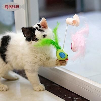 寵愛有家-吸盤寵物玩具(貓咪玩具)