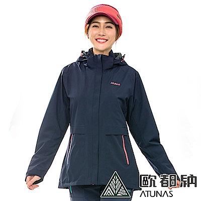 【ATUNAS 歐都納】女款防水透濕+羽絨保暖兩件式外套A-G1837W藍黑