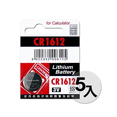 Panasonic 國際牌 CR1612 鈕扣型水銀電池(5入)