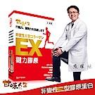 甘味人生 鍵力膠原 日本原裝非變性二型膠原蛋白(3gx15包x1盒)
