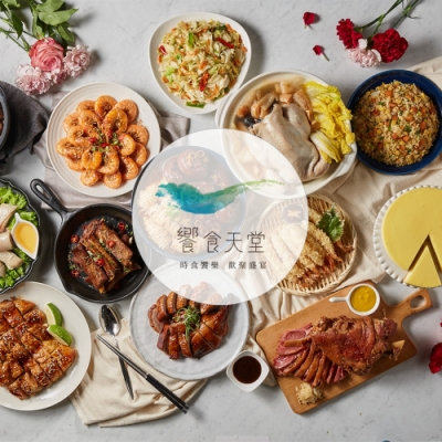 饗食天堂 平日午餐自助美饌券4張組