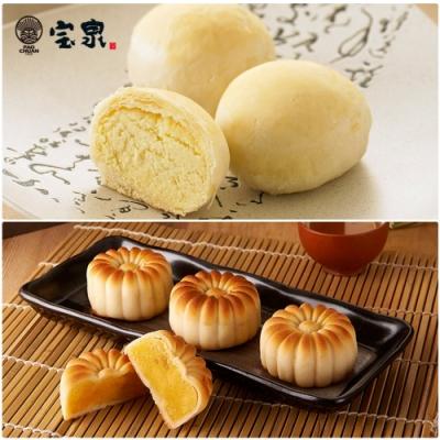 寶泉 小月餅2盒(10入/盒)+柚香晶沙2盒(9入/盒)