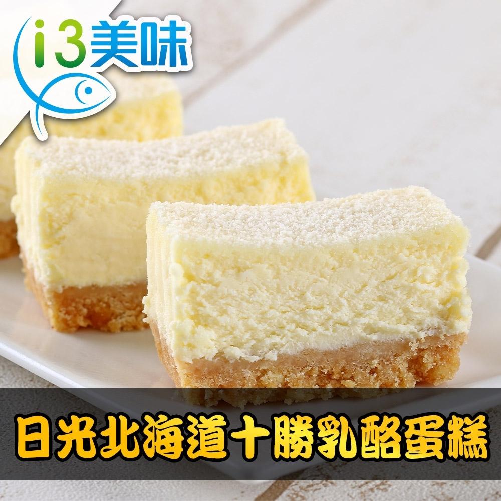 【愛上美味】日光北海道十勝乳酪蛋糕4盒