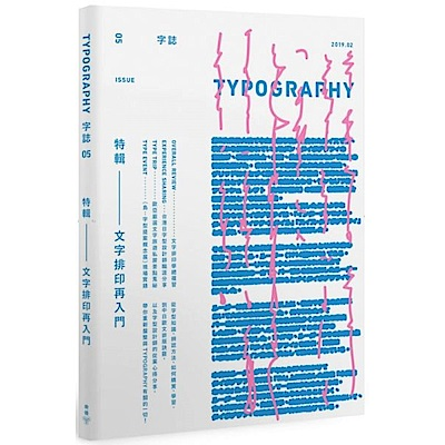 Typography 字誌