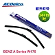 ACDelco 歐系軟骨 BENZ A Series W176 專用雨刷組合-24+19吋 product thumbnail 1