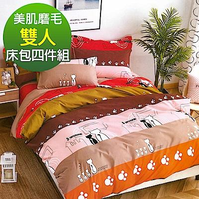 Ania Casa相依相偎 雙人四件式 柔絲絨美肌磨毛 台灣製 雙人床包被套四件組