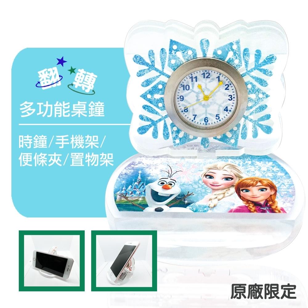 Disney迪士尼多功能翻轉造型桌鐘-Frozen冰雪奇緣