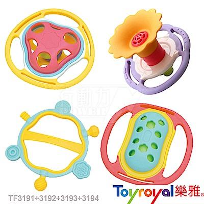 日本《樂雅 Toyroyal》牙膠系列-固齒玩具搖鈴組合(四款合一)