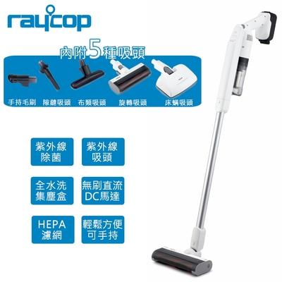RAYCOP RSC-300TW 手持無線吸塵器(白)
