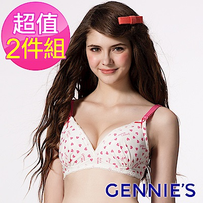 買一送一【Gennie's奇妮】甜心mommy交叉無鋼絲哺乳內衣-粉(HA44)