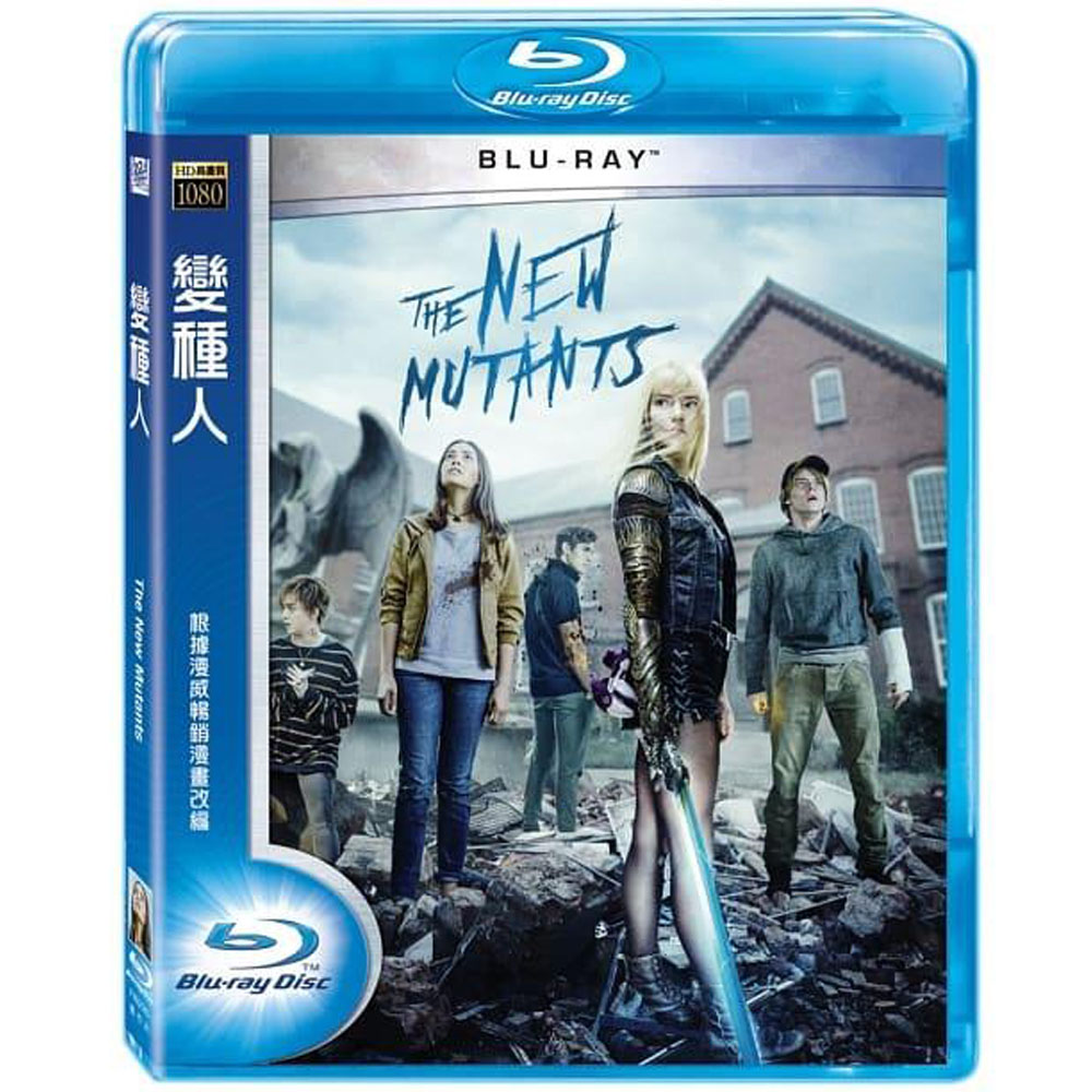 變種人 The New Mutants  藍光 BD