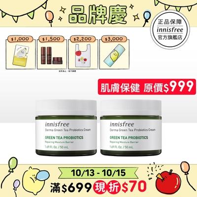 (2入組)綠茶益生菌水潤舒緩霜 50ml