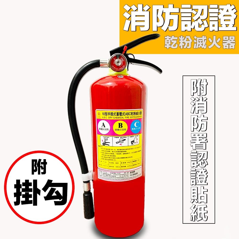 【防災專家】10型手提蓄壓式乾粉滅火器  居家安全必備 通過國家認可