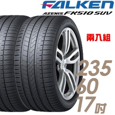 【飛隼】AZENIS FK510 SUV 高性能輪胎_二入組_235/60/17