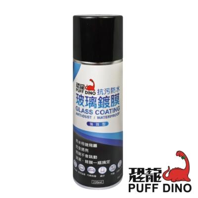 【PUFF DINO 恐龍】玻璃鍍膜