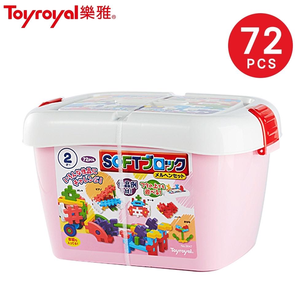 日本《樂雅 Toyroyal》益智軟積木-夢幻童話組(72pcs)