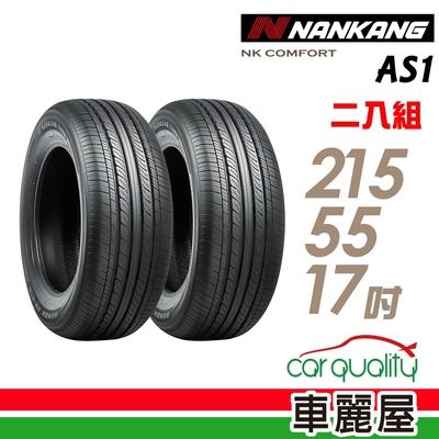 【NANKANG 南港】NK COMFORT AS1 降噪舒適輪胎_二入組_215/55/17