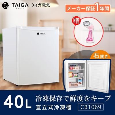 日本TAIGA 桌上迷你型 40L直立式冷凍櫃(買就送蒸氣熨斗 數量有限送完為止)