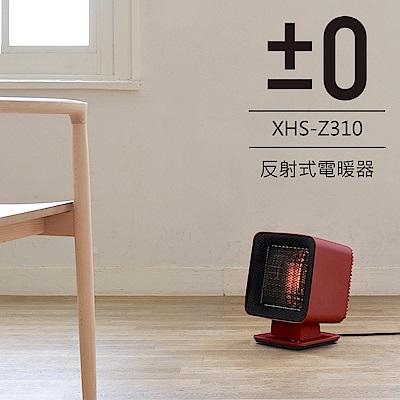 [預購] 正負零±0 XHS-Z310 反射式電暖器(紅色)