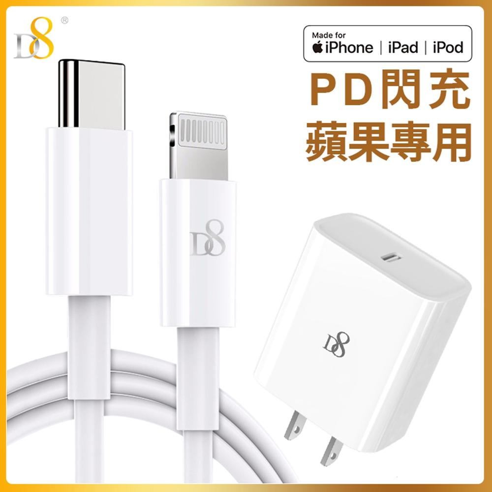 D8 Apple蘋果 20W PD快充組(MFi認證PD充電傳輸線+20W旅充頭/快速充電器)