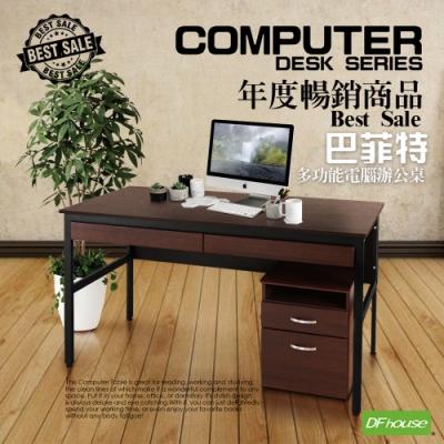 DFhouse巴菲特電腦辦公桌+雙抽屜+活動櫃 -胡桃色  150*60*76