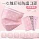 拋棄式成人口罩 甜心印花系列(50入/包) product thumbnail 1