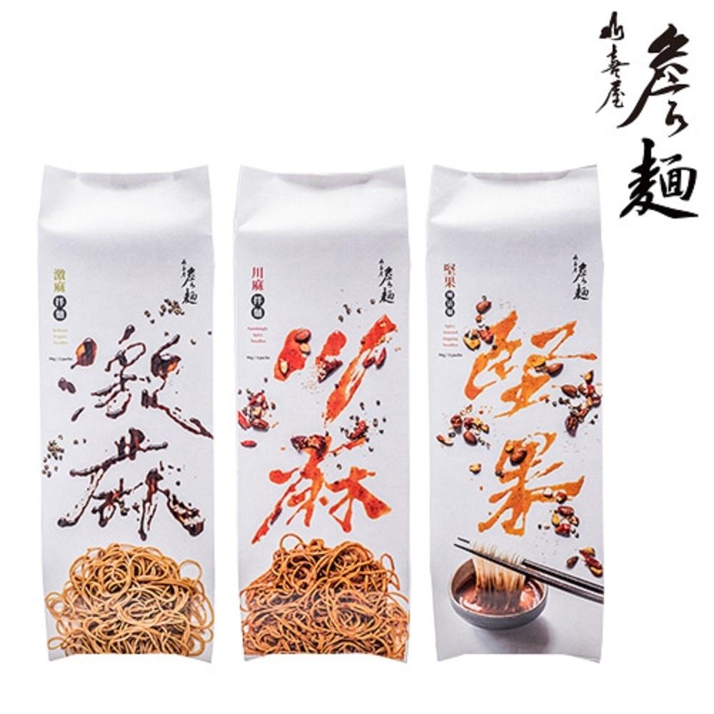山喜屋 詹麵-三入組 激麻+川麻+堅果 1袋3入