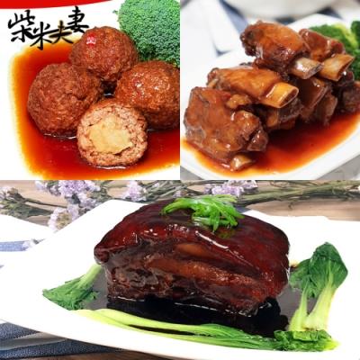 柴米夫妻‧吉祥如意3菜(東坡肉+獅子頭+無錫) (年菜預購)