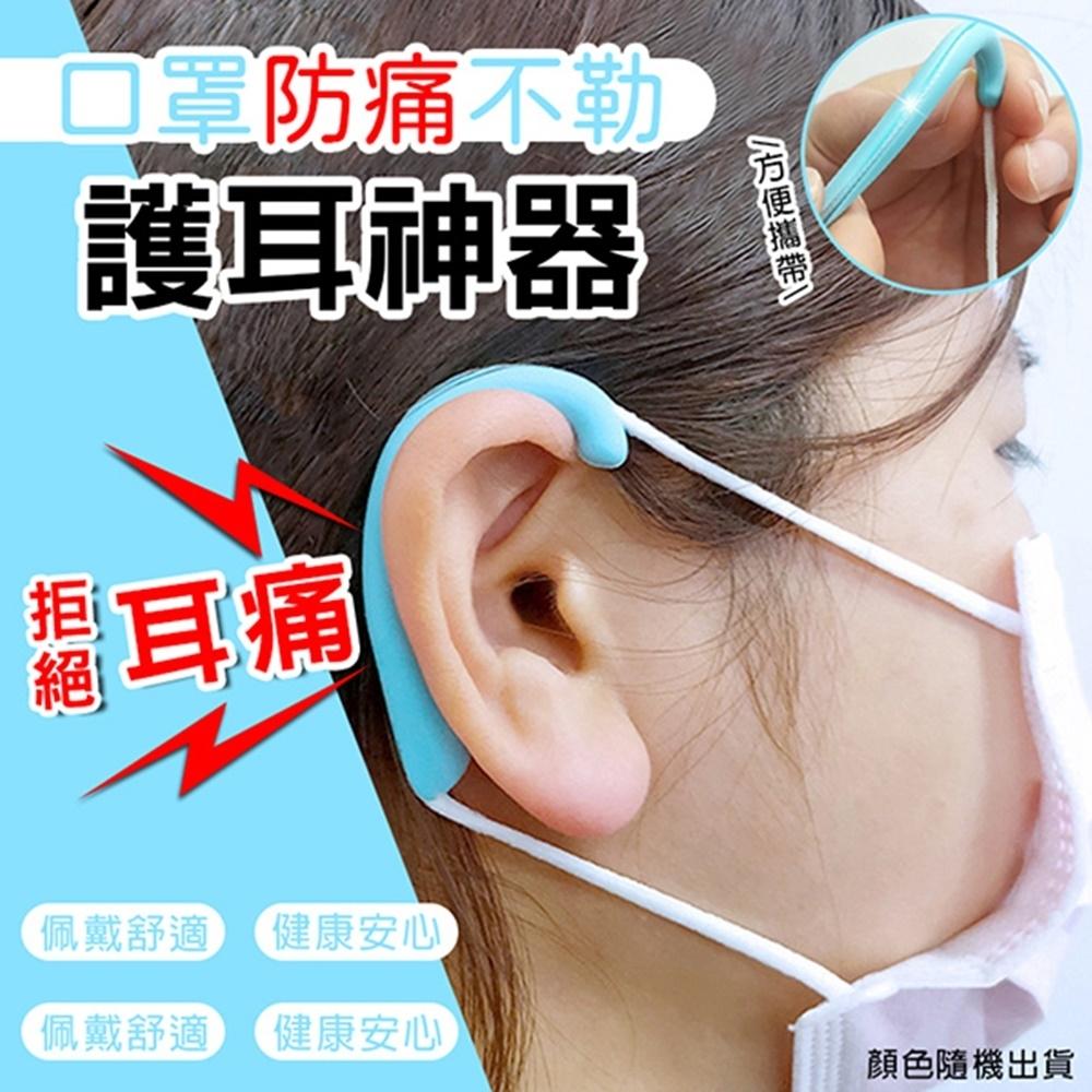 日本熱銷舒適減壓口罩護耳套(4入組)