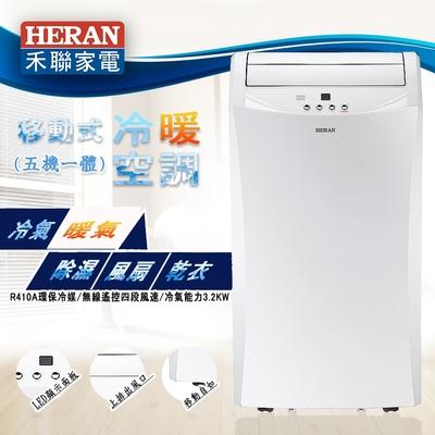 【HERAN 禾聯】五機一體冷暖式移動式空調(HPA-3EDH)
