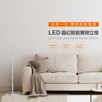 【OSRAM歐司朗】 晶幻智能雙臂立燈 智能開關 人體感應燈 立燈 LED