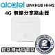 Alcatel 4G LTE 行動無線 WiFi分享 路由器-LINKHUB HH42 product thumbnail 1