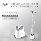 [熱銷推薦]小太陽直立式蒸汽掛燙機(TS-9101)