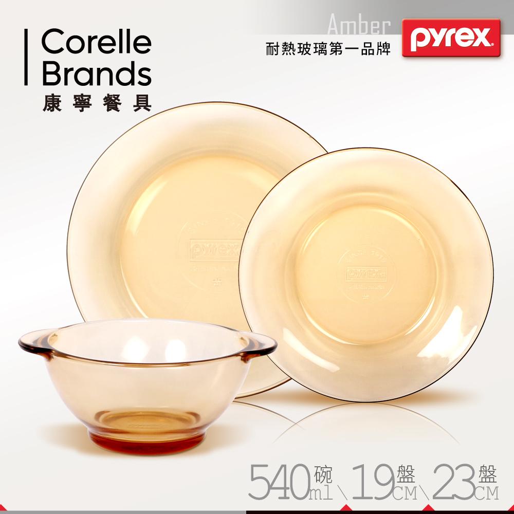 美國康寧 Pyrex 透明餐盤碗3件組(快)