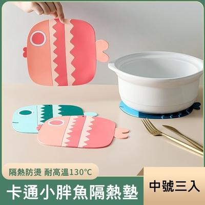 荷生活 小胖魚防滑隔熱墊 加厚款軟墊防燙湯鍋杯碗墊-中號3入