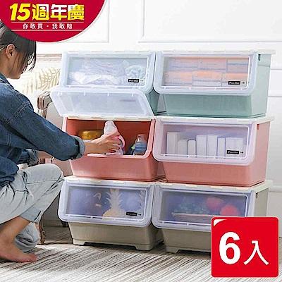 【木暉】53L-6入北歐風掀蓋加大款可疊加收納箱[限時下殺]