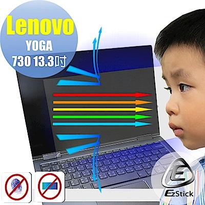 EZstick Lenovo YOGA 730 13 IKB 特殊規格 防藍光螢幕貼