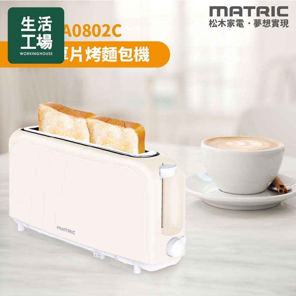 【生活工場】松木Matric厚片烤麵包機
