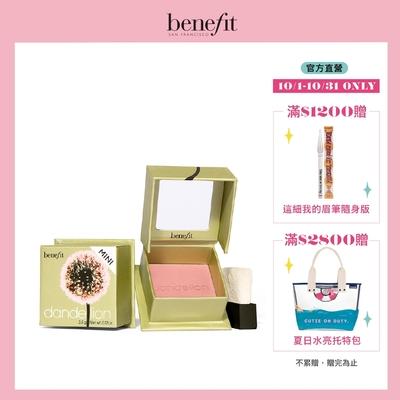 【官方直營】benefit 迷你樂園 蒲公英蜜粉精緻盒3.5g